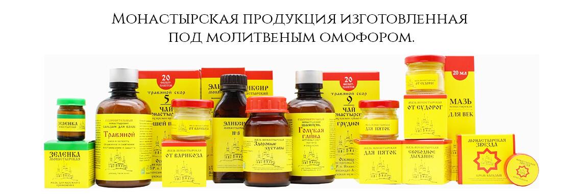 monastyrskaya-produkciya-1140x380